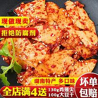 【恰味道】湖南新化特产麻辣牛板筋现做香辣味零食小吃牛板筋
