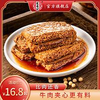 宏香记牛肉豆脯手撕素牛肉素肉豆干办公室零食网红小吃休闲食品
