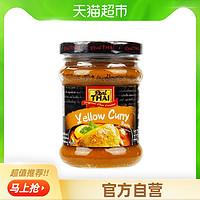 【进口】泰国丽尔泰咖喱黄咖喱227g/瓶泰式料理鸡肉牛肉蔬菜椰浆