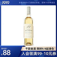 【真品保障】法国尚特斯庄半甜白葡萄酒750ML波尔多2015大赛金奖