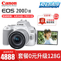 佳能200D二代200d2代单反相机入门vlog迷你单反数码照相机18-55mmSTM白色官方标配.