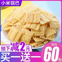 小米锅巴整箱怀旧网红吃货零食礼包排行榜爆款解馋小吃休闲食品