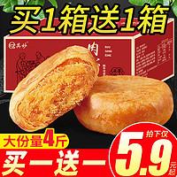其妙肉松饼面包早餐整箱绿豆饼干吃货解馋小网红零食小吃休闲食品