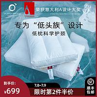 东方赋低枕头全棉95白鹅绒护颈椎助睡眠枕芯单人家用羽绒枕颈椎枕