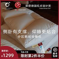 东方赋180支全棉95白鹅绒枕头护颈椎助睡眠单人羽绒枕芯家用