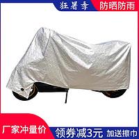 电动车防晒罩摩托车衣防水车套通用遮阳盖布防尘外罩电瓶车防雨罩