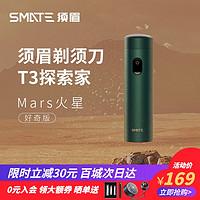 须眉智能剃须刀T3探索家火星IP小巧迷你电动刮胡刀旅行便携定制