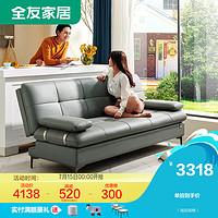 全友家居沙发床现代简约头层牛皮小户型客厅多功能一字型沙发多功能沙发躺椅单人沙发床102600A皮沙发床