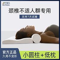 颈椎枕头睡觉专用护颈枕 圆柱乳胶枕