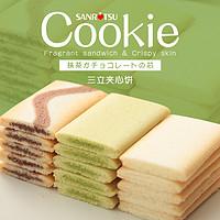 3盒装/日本进口零食品三立夹心曲奇饼干网红爆款抹茶休闲小吃送礼