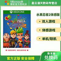 XBOXONE/X游戏水果忍者2体感版FruitNinjaKinect2非共享兑换码