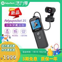 飞宇pocket2S口袋云台相机vlog智能摄像机可穿戴磁吸4K高清稳定器