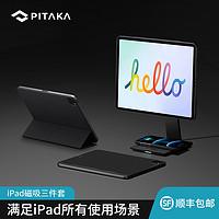 PITAKA新款iPad Pro三件套兼容妙控保护壳桌面充电支架磁吸皮套