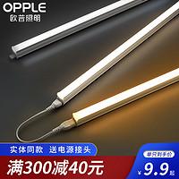 欧普T5灯管led一体化日光灯支架全套1.2米长条灯带家用超亮T8节能