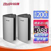 锐捷(Ruijie)路由器千兆无线双频WIFI63200Mmesh组网高速穿墙星耀M32双支装