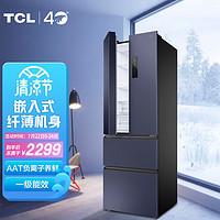 TCL315升风冷无霜双变频法式多门对开门超薄电冰箱一级能效独立三温区R315V5-D兰迪紫