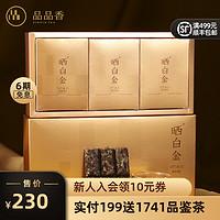 晒白金老白茶 品品香福鼎白茶2017原料紧压寿眉1741MINI版180克