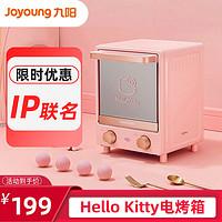 九阳烤箱hellokitty电烤箱家用小型容量迷你多功能自动烘焙蛋糕