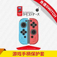 switch小手柄保护套ns游戏手柄保护套Joy-Con硅胶套