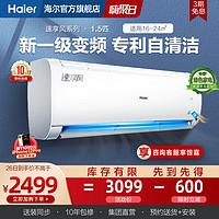 【新一级能效】海尔空调1.5匹变频冷暖卧室智能两用壁挂机速享风