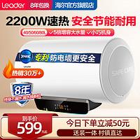 海尔统帅LT热水器电家用卫生间速热储水式小型洗澡租房50L60升80L