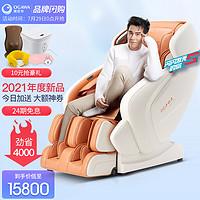 【上市集团】奥佳华家用按摩椅全身自动智能AI语音按摩沙发椅子零重力按摩精选推荐知芯大师7808Core骄阳橙