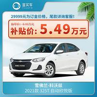 雪佛兰科沃兹2021款325T自动欣悦版宜买车汽车整车新车【订金】