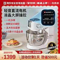 海氏M5静音厨师机家用和面机搅面小型揉面商用多功能全自动鲜奶机