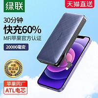 绿联充电宝20000毫安自带线MFi认证PD快充20W适用于iphone12苹果华为P50pro小米手机双向闪充移动电源大容量