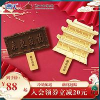 德氏&沈阳故宫联名文创雪糕巧克力5牛乳5冰激凌网红10支棒冰淇淋