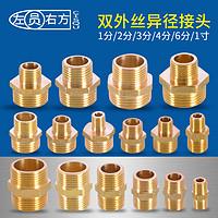 全铜等径双外丝4分转2分对丝1寸变6分大小头3分转1分变径异径接头