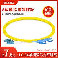 汤湖LC-SC3米单模光纤跳线尾纤跳线光纤线5/10/15m1对网络级