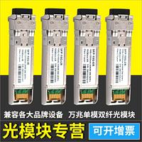 万兆光模块单模2KMSFP+10g1310nm10KM光纤模块兼容华为H3C4080KM万兆多模光模块交换机SFP+10G-LR