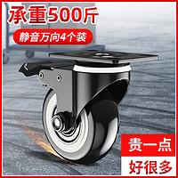 万向轮轮子带刹车2/3/4寸静音定向转向脚轮通用重型手推车小滑轮