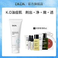 dkdk水杨酸面膜清洁刷酸去角质黑头粉刺收缩毛孔淡痘印涂抹式泥膜