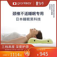 日本grantecs戈兰泰思慢回弹记忆枕护颈枕头牵引矫正健康枕