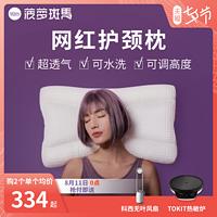 菠萝斑马菠萝斑马软管枕颈椎枕专用PE颈乐枕护颈枕头枕芯睡眠夏季