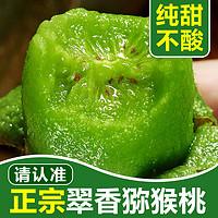 陕西周至翠香猕猴桃晚采绿心奇异果应当季水果新鲜整箱5斤甜正宗
