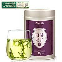 卢正浩2021新茶上市茶叶绿茶明前特级西湖龙井茶叶春茶(6023002)40g