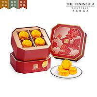 中国香港半岛精品店半岛酒店月饼礼盒迷你奶黄月饼8颗装半岛月饼