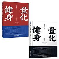 量化健身:原理解析/动作精讲陈柏龄著之原理解析+动作精讲(共2册)