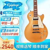 Epiphone易普锋/峰电吉他LP/50/60/Standard/Classic/Modern新款ClassicWornMG【金色】