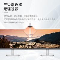 戴尔(DELL)27英寸 4K IPS Type-C 65W反向充电 防蓝光屏 内置音箱 FreeSync 旋转升降  电脑显示器 S2722QC