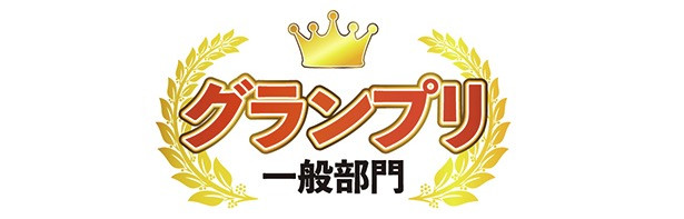 新品资讯:创下历代作品数最高,第26届SunStar日本文具创意大赛完美落幕