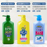 日本joypet猫咪狗狗沐浴露除蚤灭虱除螨除菌止痒除臭宠物洗澡香波