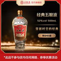 【穿越时空的经典】经典五粮液52度500ml/瓶浓香型白酒宴请礼赠