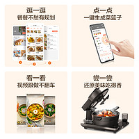 【超品预售】TINECO添可智能料理机食万2.0家用烹饪多功能炒菜机