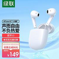 绿联HiTuneH3小海豚蓝牙耳机TWS半入耳式Ai通话降噪耳机蓝牙5.2音乐耳机通用苹果华为小米手机50647