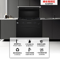 【2021年新品】SANFER/帅丰T1-7B蒸烤一体集成灶语音智控单向直排