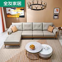 全友家居科技布沙发客厅现代轻奢进口头层牛皮沙发真皮沙发102599